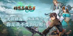 《幻想三国志5》现已正式上市 踏遍光阴等到你!