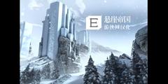《悬崖帝国》完整内核LMAO汉化补丁下载发布!
