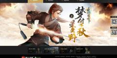 《古剑奇谭三》第二弹预告片公布!官网正式上线!