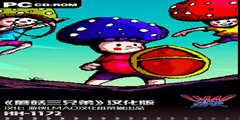 《蘑菇三兄弟》LMAO 完整内核汉化补丁下载发布!