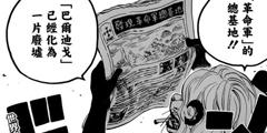 《海贼王》漫画904话简易情报公开:突发事件猛增