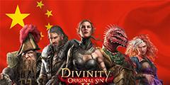 《神界:原罪2》官方中文今日更新 中国玩家狂刷好评