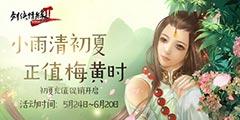 小雨清初夏,正值黄梅时《剑网2》五月版本精彩上线