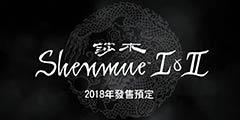情怀来袭!《莎木1+2》高清版官方中文宣传视频公布