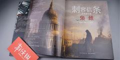 《刺客信条:枭雄》艺术设定游侠开箱 还原真实伦敦