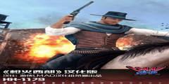 《枪火西部》安卓版游侠LMAO完整汉化补丁下载发布