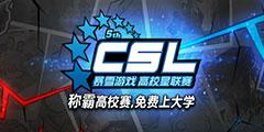 与暴雪相聚浙大 5月27日高校星联赛春季总决赛打响!