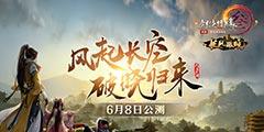 """《剑网3》""""长风破晓""""资料片6.8上线 大橙武奇遇首曝"""