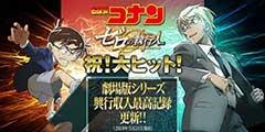 《名侦探柯南》剧场版票房超72亿日元 创系列新高!