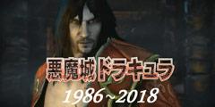 【进化的轨迹】《恶魔城》游戏进化史 何时再有续作?