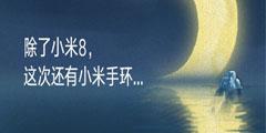 小米手环3确定发布,雷军称:体验将远超前两代!