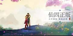 《仙剑奇侠传》手游宣传片公开 今日开放游戏下载