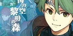 《火焰纹章回声》豪华原声话剧大碟公布 8月17日发售