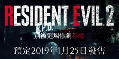 E3:《生化危机2:重制版》中文预告 官方网站已上线