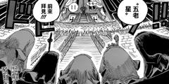 《海贼王》漫画908话汉化版公开 爆炸性消息再度放出