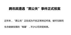 """腾讯发布公告称遭""""黑公关""""抹黑 已经向公安机关报案"""