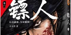 轰动日本的中国漫画《镖人》来了!谁说国漫不行?