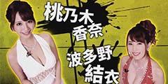 """《如龙3》""""公关小姐""""扮演者采访公开 波多老师到场"""