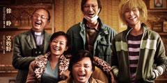徐峥角色原型现身《我不是药神》首映 电影口碑炸裂