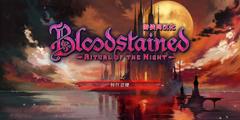 《血污:夜之仪式》LMAO3.0完整汉化补丁下载发布!