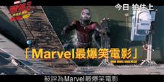 《蚁人2》中文预告儿童不宜 夫妻英雄狂飙重口段子!