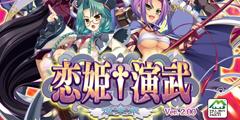 《恋姬演武 辽来来》官方中文PC正式版下载发布!