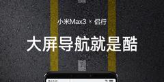 小米Max 3正面渲染图曝光 大屏手机导航到底有多酷?