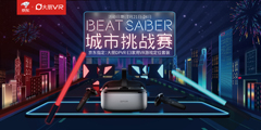 京东携手大朋DPVR,掀起网红VR游戏《节奏光剑》全国挑战赛热潮