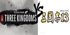 《全面战争:三国》人设画像与《三国志13》对比!