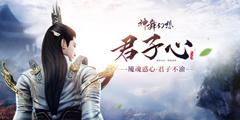 """《神舞梦想》DLC""""君子心""""评测:别出心裁的幻境之旅"""