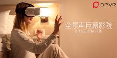 DPVR巨幕影院新品PK Oculus Go,背后的顶尖战力是?