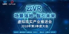 """大朋DPVR携""""全景声巨幕影院""""与三大运营商和华为掀开CloudVR落地新篇章"""