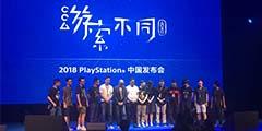 CJ2018:PlayStation发布会汇总《怪猎世界》登陆国行