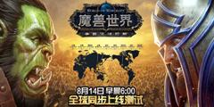 《魔兽世界》8.0全球同步测试!8月14日准时上线!