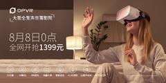 售价1399!大朋VR全景声巨幕影院8月8日0点全网开抢