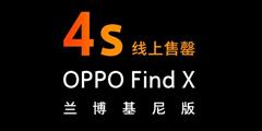 OPPO Find X兰博基尼版4秒售罄 闲鱼炒至14999元!