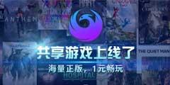 玩游戏新模式——凤凰游戏推出「共享游戏平台」