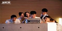 电影《爱情公寓》侵害商标权已立案恶意消费粉丝情怀