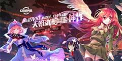 """《幻想全明星》新服-幻想乡今日开启 """"幽幽子""""免费送!"""