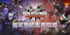 818强军集结《梦三国2》2018MSPL秋季赛大战开启!