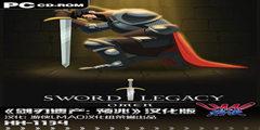 ACT《剑刃遗产:预兆》游侠LMAO汉化补丁下载发布