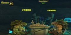 《魔兽世界》8.0资料片游戏彩蛋 暗示炉石玩家是乌龟
