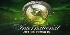 TI8淘汰赛对阵表出炉 将于北京时间8.21凌晨1点开始