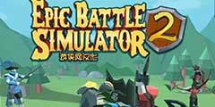 《史诗战争模拟器2》手游LMAO汉化安卓版下载发布
