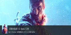 《战地5》BETA公测预载已全平台开启 PC版大约12G