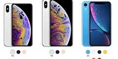 iPhone XS三款新机关键信息汇总 升级内容了解一下