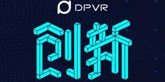 创新·VR行业场景化落地|2018大朋VR行业方案推介会亮点前瞻