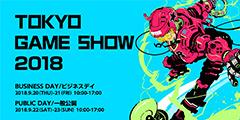 TGS2018:2018东京游戏展开幕 首日重要信息大汇总
