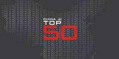 达沃斯论坛发布中国AI 50榜,AR公司亮风台上榜