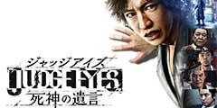《审判之眼:死神的遗言》中文版Demo上架PSN港服